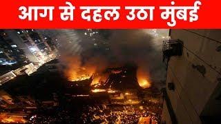 मुंबई में लगी भीषण आग, मौके पर दमकल की 8 गाड़ियां मौजूद | Massive Fire in Mumbai - ITVNEWSINDIA