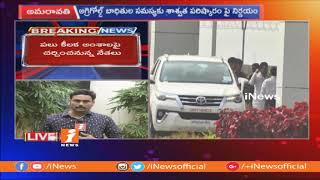 AP Cabinet Meeting Today | To Discussions On Pensions And Agrigold Victims Issues | iNews - INEWS