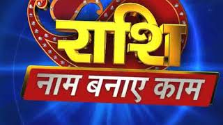 Aaj Ka Rashifal, 17th September 2018 | आज का राशिफल | Daily Horoscope | Family Guru - ITVNEWSINDIA