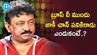 Jackie Chan Is Unfit Before Bruce Lee - RGV | RGV About Bruce Lee | Ramuism 2nd Dose | iDream Movies - IDREAMMOVIES