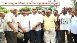 Davuluri Dora Babu Welcomes Ys Jagan With 200 Cars Rally | Joins into YCP | Peddapuram | CVR News - CVRNEWSOFFICIAL