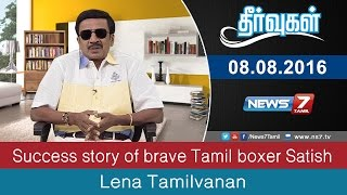 Success story of brave Tamil boxer Satish | Theervugal | News7 Tamil