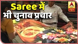 Unique Election Campaign With 'Narendra Modi Print' On Sarees | ABP News - ABPNEWSTV