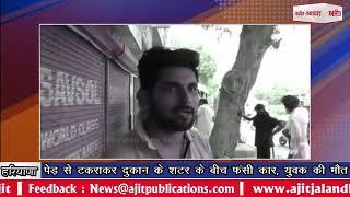 video : पेड़ से टकराकर दुकान के शटर के बीच फंसी कार, युवक की मौत