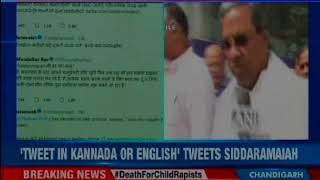 Karnataka CM Siddaramaiah hits out at BJP Secy Rao; tweets 'tweet in Kannada or English' - NEWSXLIVE