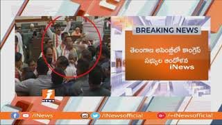 Swamy Goud Wounded After Komatireddy Venkat Reddy Throws Headphone in Assembly | iNews - INEWS