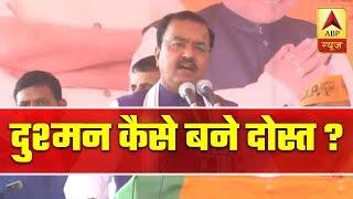 Keshav Prasad Maurya raises questions on Akhilesh Yadav and 'Mahagathbandhan' - ABPNEWSTV
