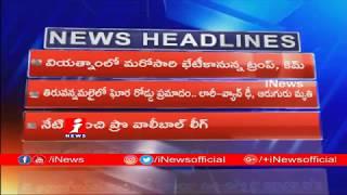 Andhra Pradesh & Telangana Top News Headlines (02-02-2019) | iNews - INEWS