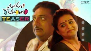 Mana Oori Ramayanam Teaser | Prakash Raj | Priyamani | TFPC - TFPC