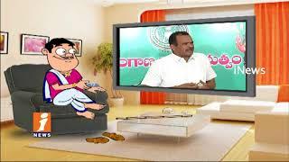 Dada Satirical Punches On Komatireddy Venkata Reddy | Pin Counter | iNews - INEWS