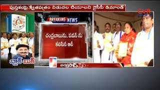 బ్లాక్ బుక్ | Ys Jagan Releases 'Avineeti Chakravarthy' Book on Chandrababu | CVR News - CVRNEWSOFFICIAL