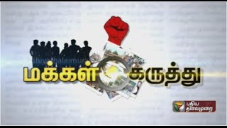 "Public Opinion 18-09-2015 ""Compilation of people's response to Puthiyathalaimurai's following query"" – Puthiya Thalaimurai TV Show"