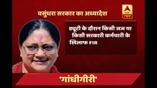 Congress to march against Rajasthan's ordinance on immunity for officials - ABPNEWSTV
