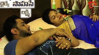 DhairYe saahase lakshmi | Telugu Short Film 2018 | By Narender | TeluguoneTV - YOUTUBE
