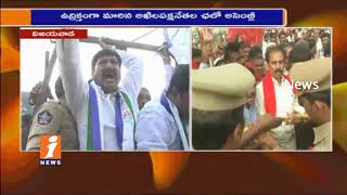 All Party Leaders Call For Chalo Assembly | Police Arrest Protesters In Vijayawada | iNews - INEWS