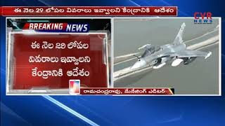 Supreme Court Inquiry Ends on Petition against Rafale Deal | CVR News - CVRNEWSOFFICIAL