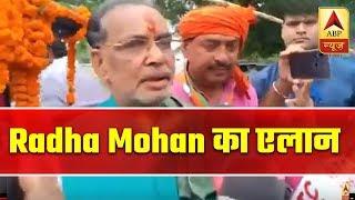 Ye Mera Antim Chunav Hai: Radha Mohan Singh - ABPNEWSTV