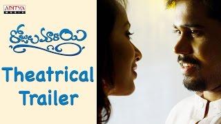Rojulu Marayi Theatrical Trailer    Chetan, Parvatheesam, Kruthika, Tejaswi Madivada - ADITYAMUSIC
