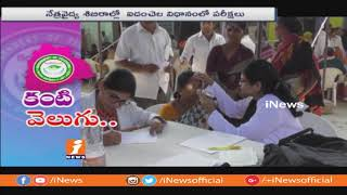 TRS Govt To Announce Free Eye Checkup In Telangana | iNews - INEWS