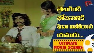 తెలుగింటి భోజనానికి ఫిదా ఐపోయిన యముడు…! | Ultimate Movie Scenes | TeluguOne - TELUGUONE