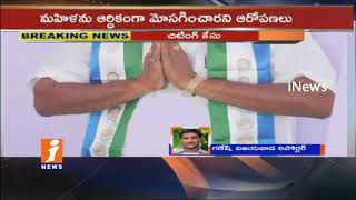 Jaggayyapeta Ex Municipal Chairman Thanneer Arrest By Police In Women Cheating Case | iNews - INEWS