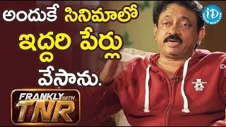 అందుకే సినిమాలో ఇద్దరి పేర్లు వేసాను - RGV || Frankly With TNR - IDREAMMOVIES