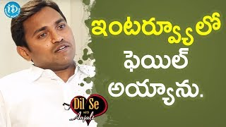 I Failed In Interview In My 3rd Attempt - Sainath Reddy || Civils Topper || Dil Se With Anjali - IDREAMMOVIES