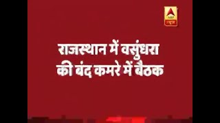 Vasundhara Raje conducts meet in closed room - ABPNEWSTV