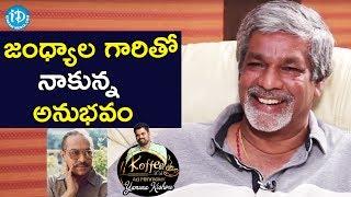 S Gopala Reddy About His Relationship With Jandayala || Koffee With Yamuna Kishore - IDREAMMOVIES