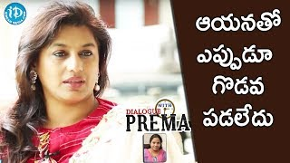 I Never Fought With My Husband - Pinky Reddy || Dialogue With Prema - IDREAMMOVIES