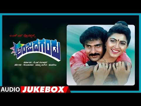 Anjada Gandu Kannada Full Movie Songs|| Juke Box || Ravichandran,Kushbu