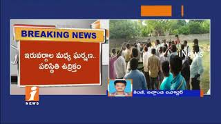 Clash Between TRS Activists In Nagarjun Sagar Over Govt Quarters | Peddavoora | iNews - INEWS