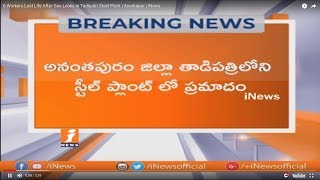 6 Workers Lost Life After Gas Leaks In Tadipatri Steel Plant | Anantapur | iNews - INEWS