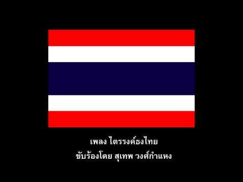เพลงไตรรงค์ธงไทย ขับร้องโดย สุเทพ วงศ์กำแหง