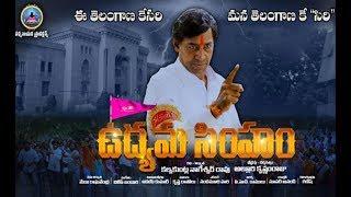 KCR Biopic UDYAMA SIMHAM theatrical trailer launched || Indiaglitz Telugu - IGTELUGU