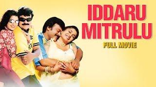 Iddaru Mitrulu | Full Length Telugu Movie | Chiranjeevi | Ramya Krishnan | Sakshi Sivanand - RAJSHRITELUGU