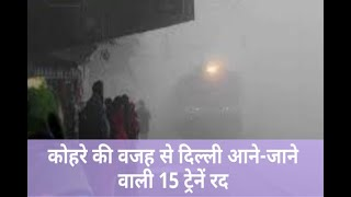 In Graphics: delhi 39 trains delayed 11 rescheduled and 15 cancelled due to fog - ABPNEWSTV