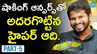Jabardasth Comedian Hyper Aadi Exclusive Interview Part #5 || Anchor Komali Tho Kaburlu - IDREAMMOVIES