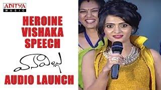 Vishaka Speech @ Vanavillu Audio Launch || Pratheek, Shravya Rao || Lanka Prabhu Praveen - ADITYAMUSIC