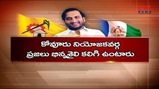 TDP Leaders Group Politics in Kovvur Constituency | Nellore | CVR News - CVRNEWSOFFICIAL