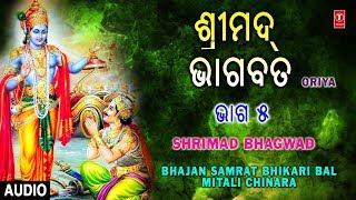Shrimad Bhagwad Geeta Vol.5  I ORIYA I BHIKARI BAL I MITALI CHINARA I Full Audio Song - TSERIESBHAKTI