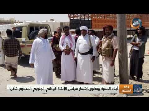 أبناء المهرة يرفضون إشهار مجلس الإنقاذ الوطني الجنوبي المدعوم قطريًا