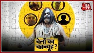चेलों का चक्रव्यूह! क्या रुपये-पैसों की लड़ाई में Daati Maharaj पर लगा रेप का इल्ज़ाम? | Vardaat - AAJTAKTV