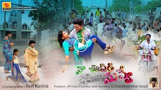 Naa Oopiri Nuvve | Latest Telugu Short Film (2018) | TRP media - YOUTUBE