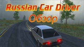 Обзор Russian Car Driver HD (Симулятор ВАЗ 2108)