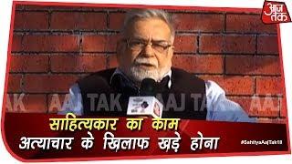 जब Narendra Kohli ने बताया साहित्य का धर्म है क्या  | #SahityaAajTak18 - AAJTAKTV
