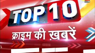 Top 10 Crime: Taxi Driver charged with rape case in UP's Raebareli - ZEENEWS