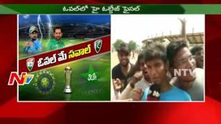 ICC Champions Trophy Final || Cricket Fans Hungama in Vijayawada || NTV - NTVTELUGUHD