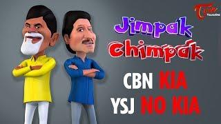 Chandrababu KIA | Jagan No KIA | Jimpak Chipak | TeluguOne - TELUGUONE