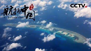 航拍中国 (28集全)